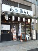 北陸集らく 神保町店の雰囲気3