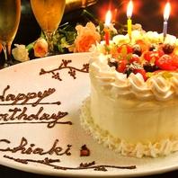 誕生日や記念日はおまかせください!