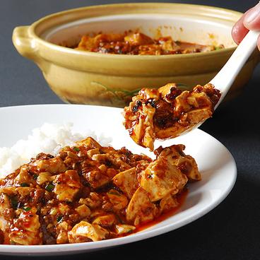 四川料理 鴻福門のおすすめ料理1