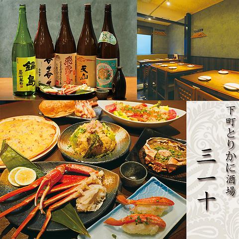 蟹と日本酒★下町とりかに酒場★