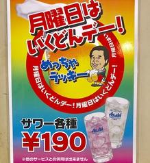 いくどん 渋谷店のおすすめポイント1
