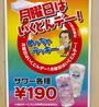 いくどん 渋谷店のおすすめポイント3