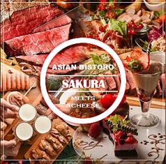 インドネパールレストラン 桜 ASIAN RESTAURANT SAKURAの写真