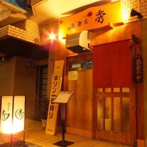 酒菜家 秀(中野/居酒屋) | ホットペッパーグルメ