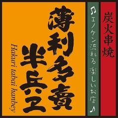 半兵ヱ ハンベエ 歌舞伎町靖国通り松屋隣の東海苑ビル3階店の写真