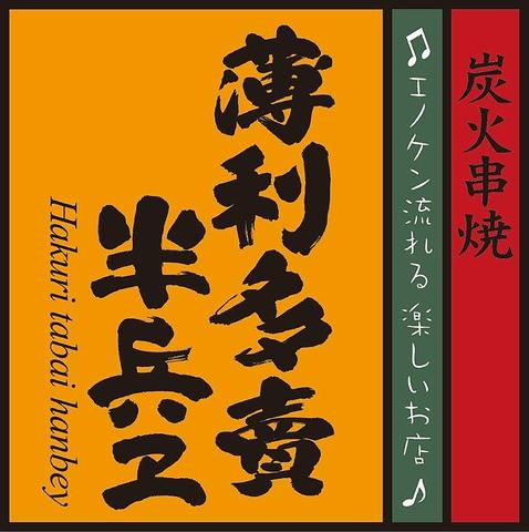 新宿のコスパ◎居酒屋、半兵ヱ(はんべえ)のクーポンは超お得!