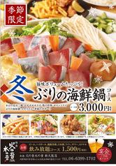 火の音水の音 新大阪店のコース写真