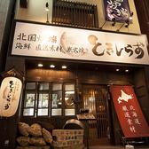 北国炉端 ときしらず 東京駅八重洲の雰囲気3