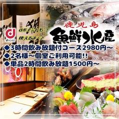 魚鮮水産 鹿児島 北千住東口店の写真