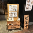 刺身料理だけでなく、揚げ物や天ぷら、煮物、日本酒、焼酎をはじめとしたお酒に合う絶品料理をバランスよく、ご用意しております。その日のイチオシは、店頭掲示板にてご確認いただけます。心ゆくままに、お酒の席をお楽しみください。