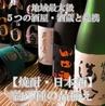 西京焼き おみそ Omiso 肴町のおすすめポイント2