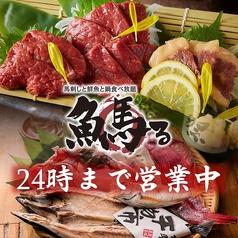 魚馬る uobaru 池袋店の写真