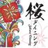 SAKURA Dining 渋谷のロゴ