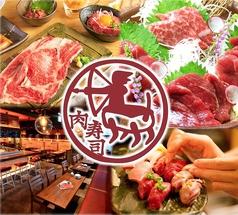 名古屋 名駅 肉寿司の写真