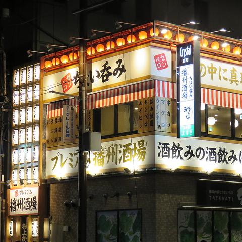 コスパ◎姫路・播州の人気料理ご提供!気軽に立ち寄れる大衆居酒屋『播州酒場』