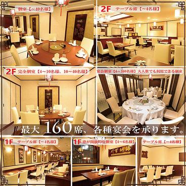 横浜中華街 龍海飯店の雰囲気1