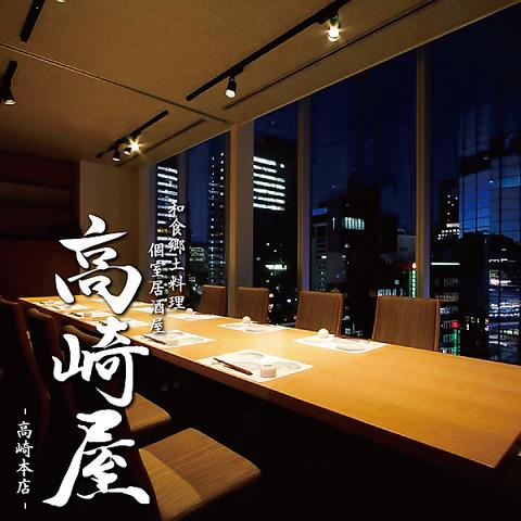和食郷土料理 個室居酒屋 高崎屋 -高崎本店-