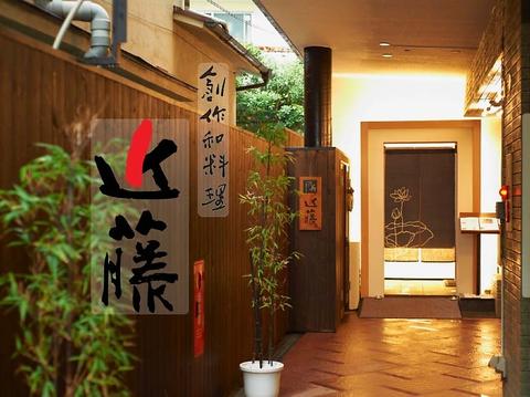 創作和料理 近藤 本店 / 鎌倉