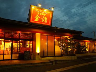中国料理 金源 宇都宮本店の雰囲気1