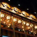 ヤキトリ酒場 武州屋の雰囲気1