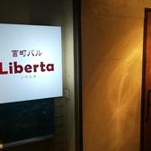 宮町バル Libertaの詳細