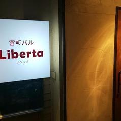 宮町バル Libertaの写真