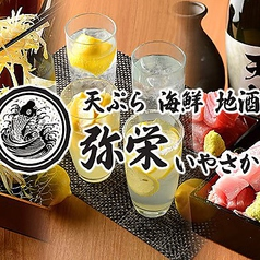 天ぷら 海鮮 地酒 弥栄 いやさか 米子駅前店のコース写真