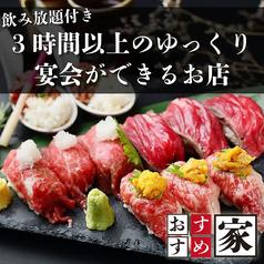 居酒屋 おすすめ家 新宿2号店の特集写真