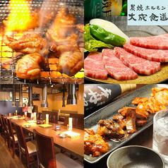 大成食道 赤羽店の写真