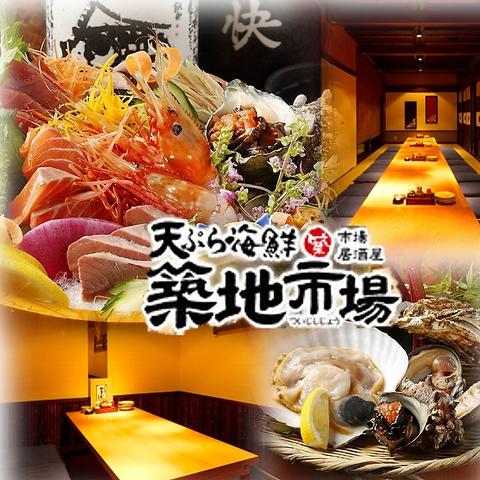 天ぷら 海鮮 市場居酒屋 築地市場(ついじしじょう)