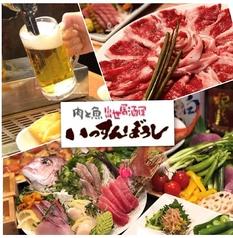 出世居酒屋 いっすんぼうし 横浜東口店の写真