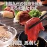 西京焼き おみそ Omiso 肴町のおすすめポイント1