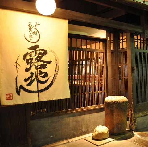 築百三十年の町家を改装したモダンな空間でこだわりの京料理をご堪能ください。