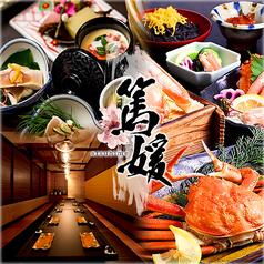 個室居酒屋 篤媛 赤坂見附店の写真