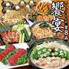 千年の宴 南浦和西口駅前店のおすすめポイント2