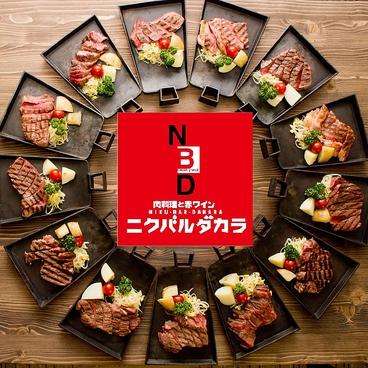 肉料理と赤ワイン ニクバルダカラ 松江店のおすすめ料理1