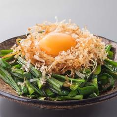 料理メニュー写真■おひたしニラ玉