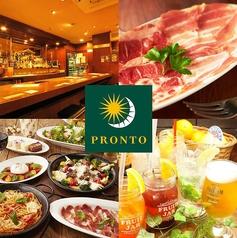プロント PRONTO 新宿三丁目店