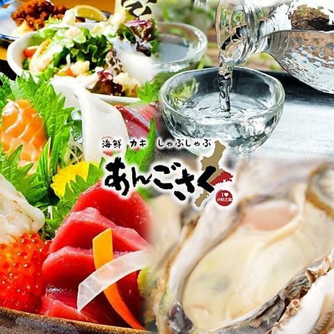 海鮮&牡蠣&しゃぶしゃぶ 金山居酒屋あんごさく