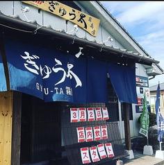 ぎゅう太 霧島店の雰囲気1