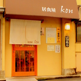 居食屋 Konの雰囲気2