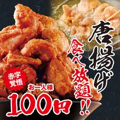 炙りや鶏兵衛 金山駅前店のおすすめ料理1