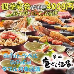 串処庵ぐら酒場 郡山店のおすすめ料理1
