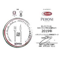 イタリアンレストランの品質認証マーク認定店!!