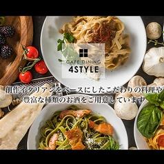 CAFE DINING 4STYLE フォースタイルの写真