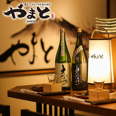 居酒屋 やまと 長野店の写真