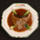大福源 西新井店のおすすめ料理3