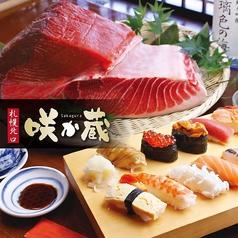咲か蔵 札幌北口店のおすすめポイント1