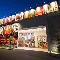 赤から 岐阜羽島店の特集写真