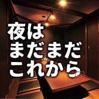 2次会・3次会 大歓迎☆翌3時迄営業!